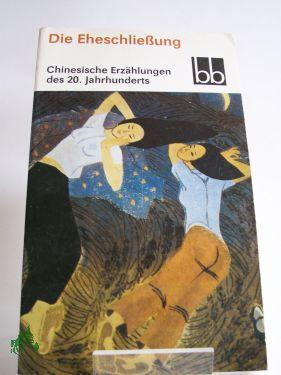 Die Eheschließung : chinesische Erzählungen des 20. Jahrhunderts / ausgew. von Sylvia Nagel. Aus d. Chines. übers. von Fritz Gruner ... - Nagel, Sylvia (Herausgeber)